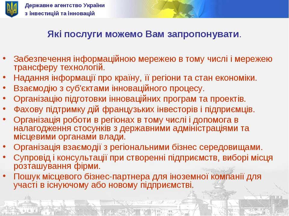 Державне агентство України з інвестицій та інновацій Які послуги можемо Вам з...