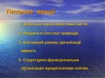Питання лекції 1. Загальна характеристика життя. 2. Людина в системі природи....