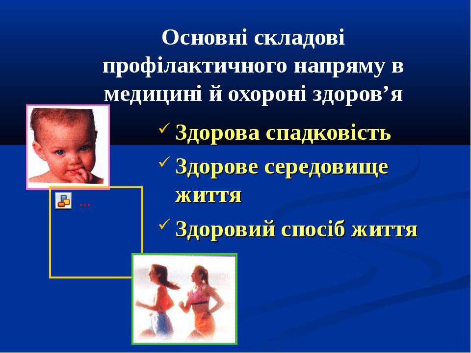 Основні складові профілактичного напряму в медицині й охороні здоров'я Здоров...