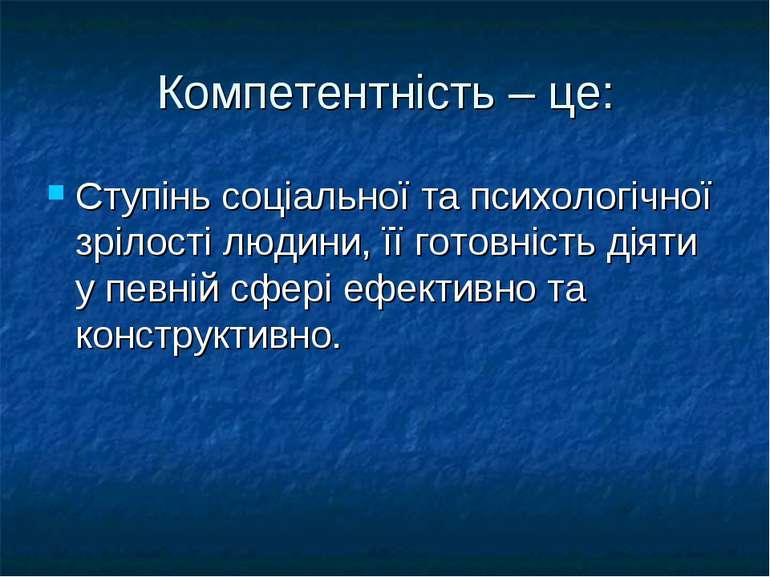 Компетентність – це: Ступінь соціальної та психологічної зрілості людини, її ...