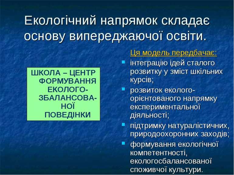 Екологічний напрямок складає основу випереджаючої освіти. ШКОЛА – ЦЕНТР ФОРМУ...