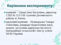 керівник – Єрмак Інна Василівна, директор СЗШ № 213 І-ІІІ ступенів Деснянсько...