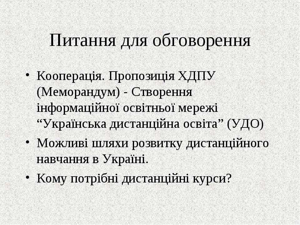 Питання для обговорення Кооперація. Пропозиція ХДПУ (Меморандум) - Створення ...