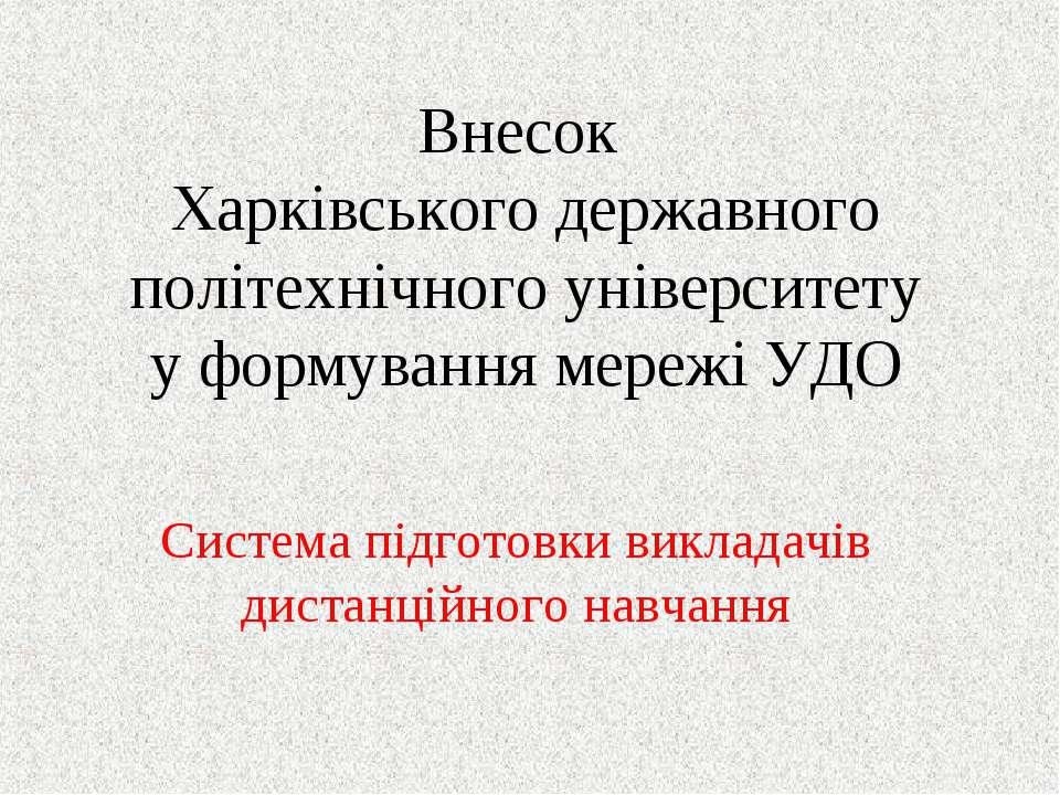 Внесок Харківського державного політехнічного університету у формування мереж...