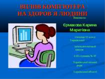 ВПЛИВ КОМП'ЮТЕРА НА ЗДОРОВ´Я ЛЮДИНИ Виконала: Єрмакова Карина Маратівна учени...