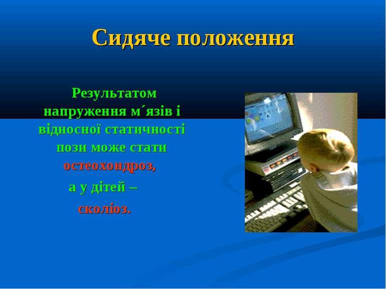 Сидяче положення Результатом напруження м´язів і відносної статичності пози м...