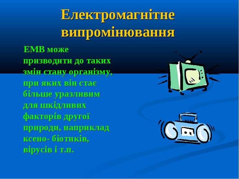 Електромагнітне випромінювання ЕМВ може призводити до таких змін стану органі...