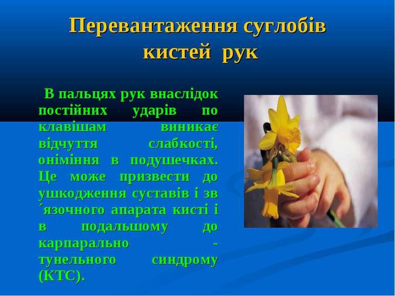 Перевантаження суглобів кистей рук В пальцях рук внаслідок постійних ударів п...