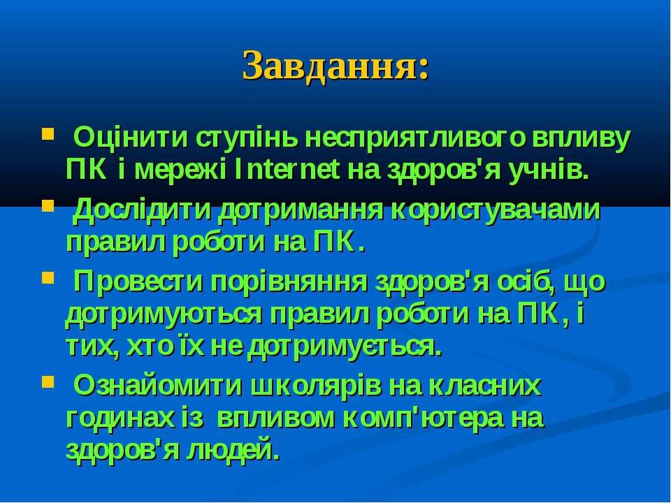 Завдання: Оцінити ступінь несприятливого впливу ПК і мережі Internet на здоро...
