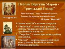 """Публій Вергілій Марон - """"римський Гомер"""" Уславив своє ім'я такими творами: """"Б..."""