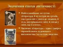 Значення епохи античності Найголовнішою заслугою літератури й культури як гре...