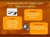 Ключові постаті літератури Просвітництва Англія Даніель Дефо, Джонатан Свіфт,...