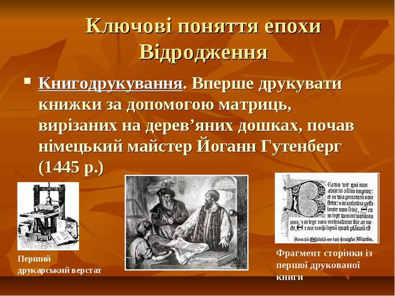 Ключові поняття епохи Відродження Книгодрукування. Вперше друкувати книжки за...
