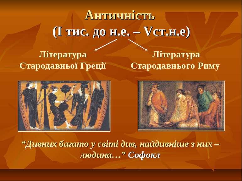 Античність (І тис. до н.е. – Vст.н.е) Література Стародавньої Греції Літерату...