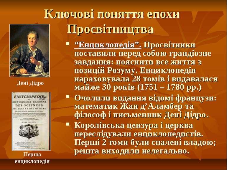 """Ключові поняття епохи Просвітництва """"Енциклопедія"""". Просвітники поставили пер..."""