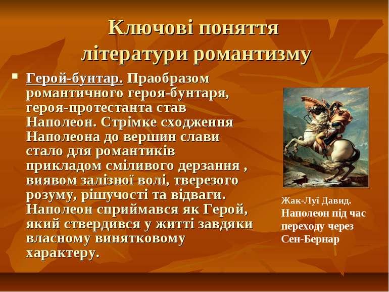 Ключові поняття літератури романтизму Герой-бунтар. Праобразом романтичного г...