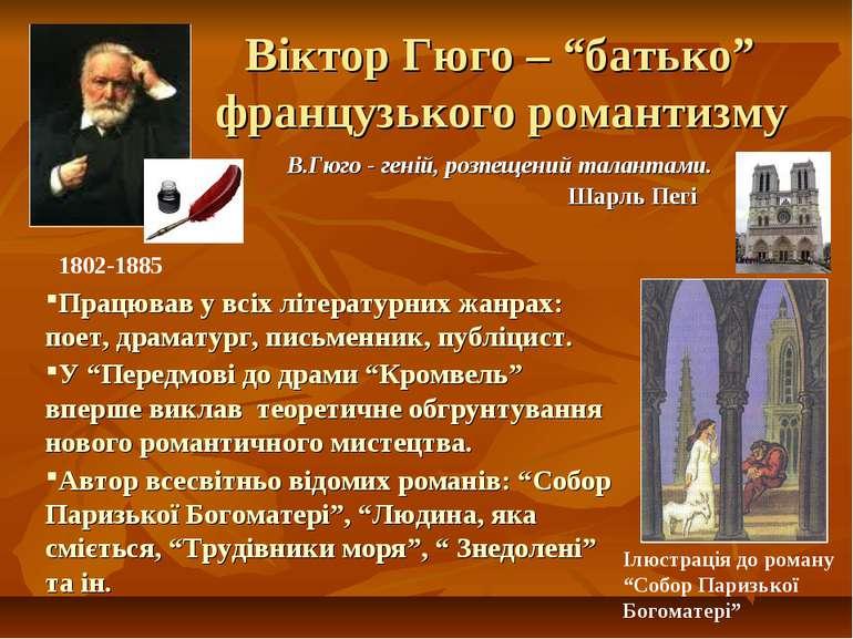 """Віктор Гюго – """"батько"""" французького романтизму В.Гюго - геній, розпещений тал..."""