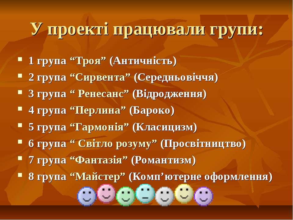 """У проекті працювали групи: 1 група """"Троя"""" (Античність) 2 група """"Сирвента"""" (Се..."""