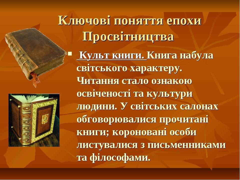 Ключові поняття епохи Просвітництва Культ книги. Книга набула світського хара...