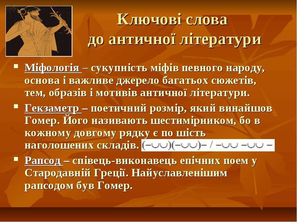 Ключові слова до античної літератури Міфологія – сукупність міфів певного нар...