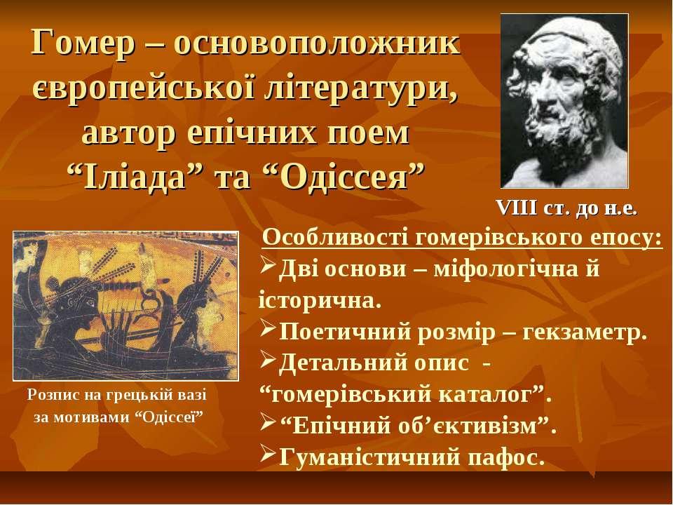 """Гомер – основоположник європейської літератури, автор епічних поем """"Іліада"""" т..."""
