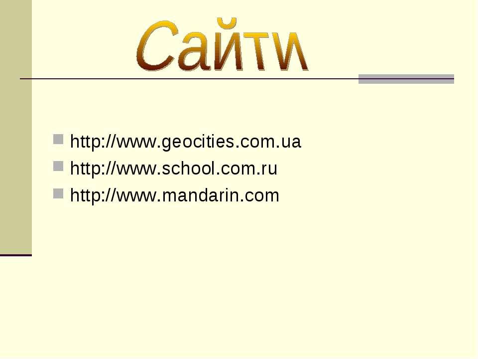 http://www.geocities.com.ua http://www.school.com.ru http://www.mandarin.com