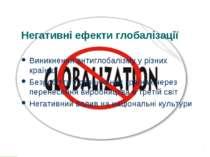 Негативні ефекти глобалізації Виникнення антиглобалізму у різних країнах Безр...