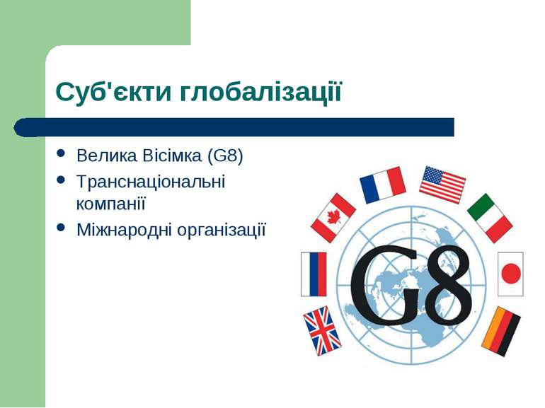 Суб'єкти глобалізації Велика Вісімка (G8) Транснаціональні компанії Міжнародн...
