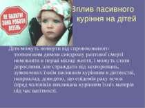 Вплив пасивного куріння на дітей Діти можуть померти від спровокованого тютюн...