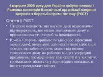 4 вересня 2006 року для України набула чинності Рамкова конвенція Всесвітньої...