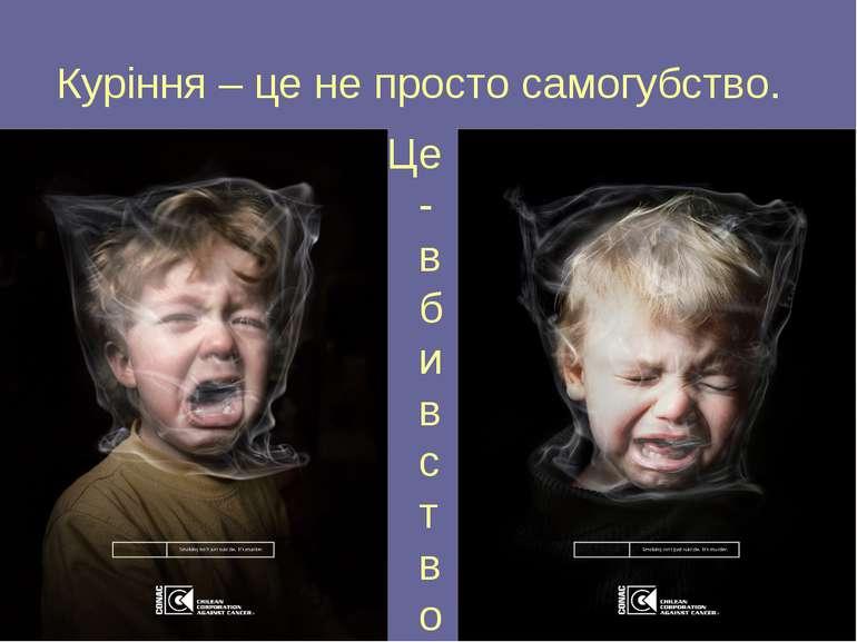 Куріння – це не просто самогубство. Це- вбивство