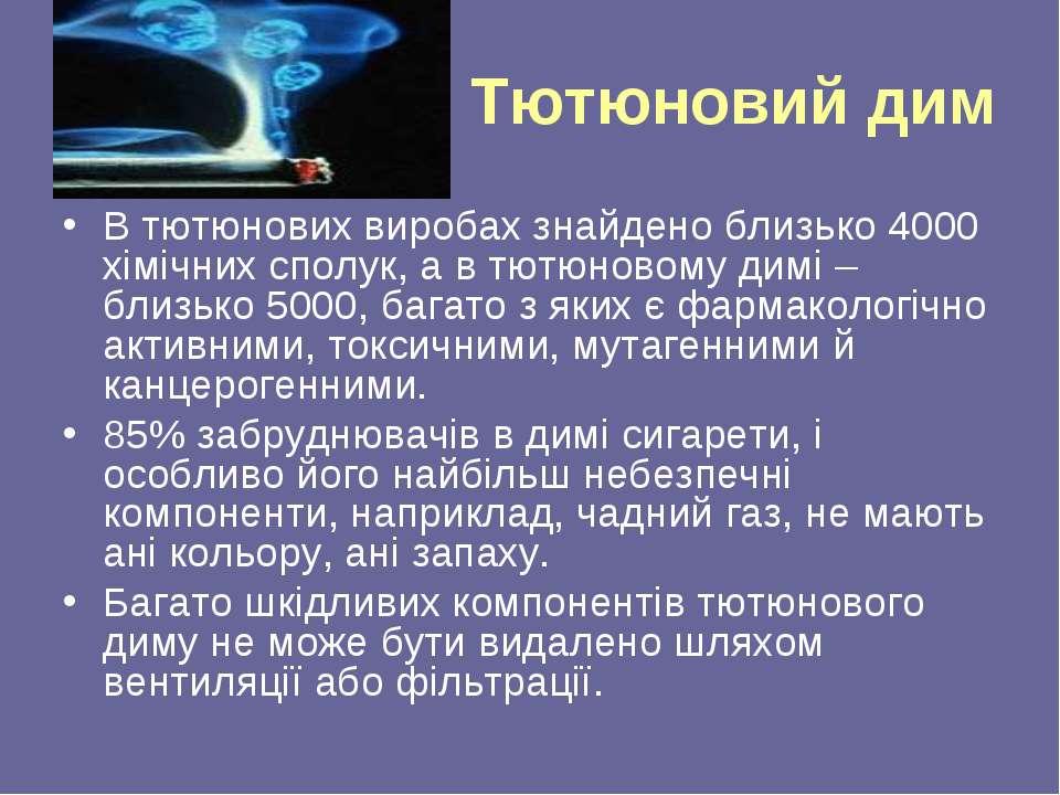 Тютюновий дим В тютюнових виробах знайдено близько 4000 хімічних сполук, а в ...
