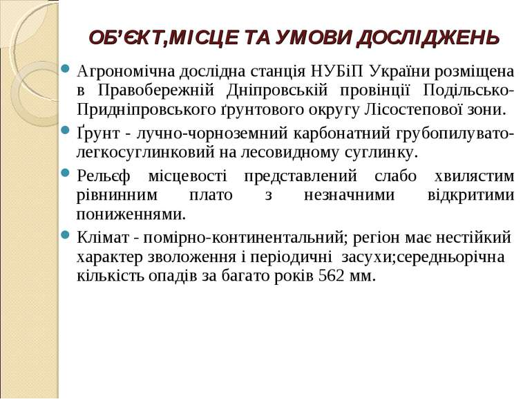 ОБ'ЄКТ,МІСЦЕ ТА УМОВИ ДОСЛІДЖЕНЬ Агрономічна дослідна станція НУБіП України р...