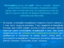 Поліморфізм (від гр. слів «poli» - багато, «morphe» - форма) - це властивість...