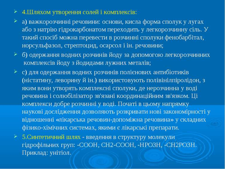 4.Шляхом утворення солей і комплексів: а) важкорозчинні речовини: основи, кис...