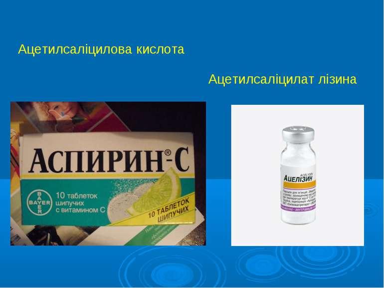 Ацетилсаліцилат лізина Ацетилсаліцилова кислота