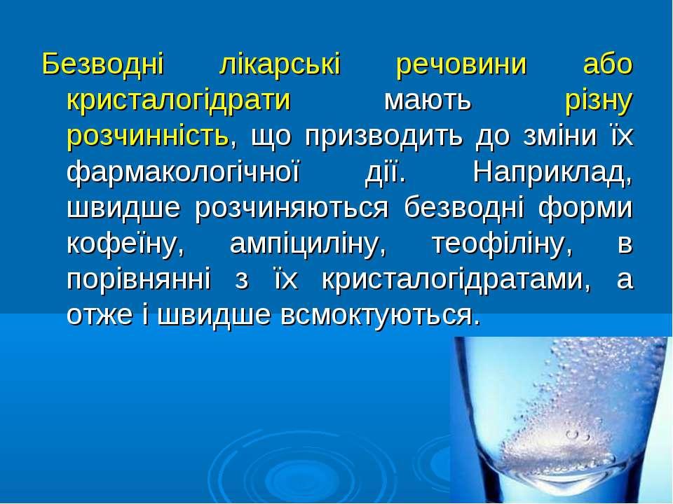 Безводні лікарські речовини або кристалогідрати мають різну розчинність, що п...