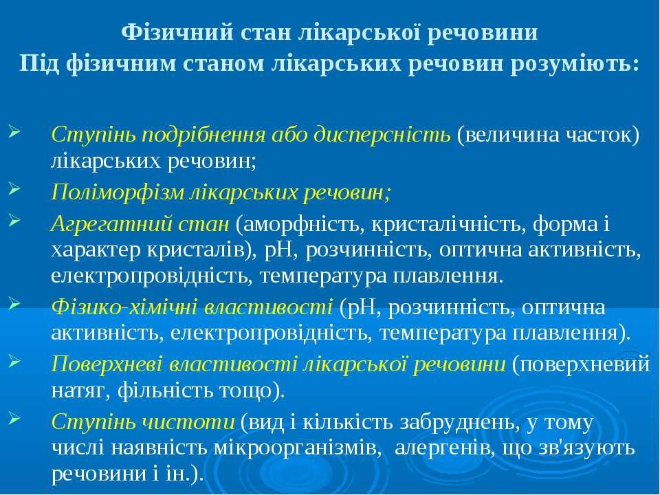Фізичний стан лікарської речовини Під фізичним станом лікарських речовин розу...