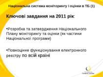 Національна система моніторингу і оцінки в ТБ (1) Ключові завдання на 2011 рі...
