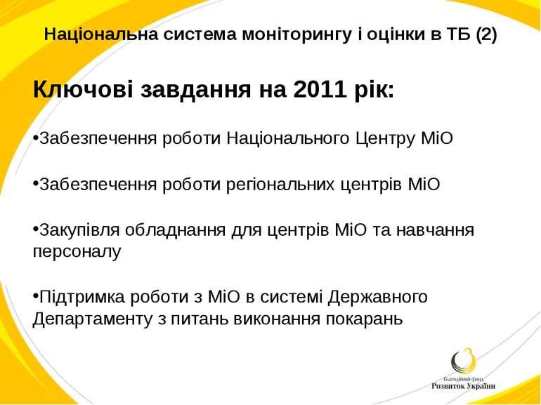 Національна система моніторингу і оцінки в ТБ (2) Ключові завдання на 2011 рі...