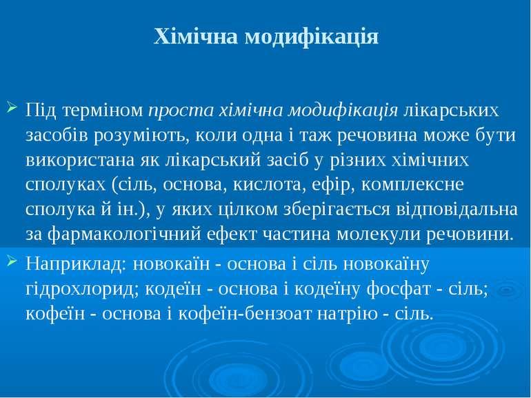 Хімічна модифікація Під терміном проста хімічна модифікація лікарських засобі...