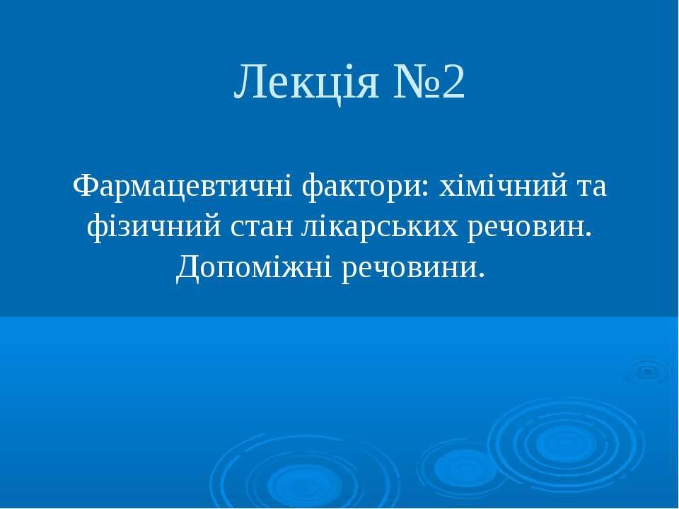 Лекція №2 Фармацевтичні фактори: хімічний та фізичний стан лікарських речовин...