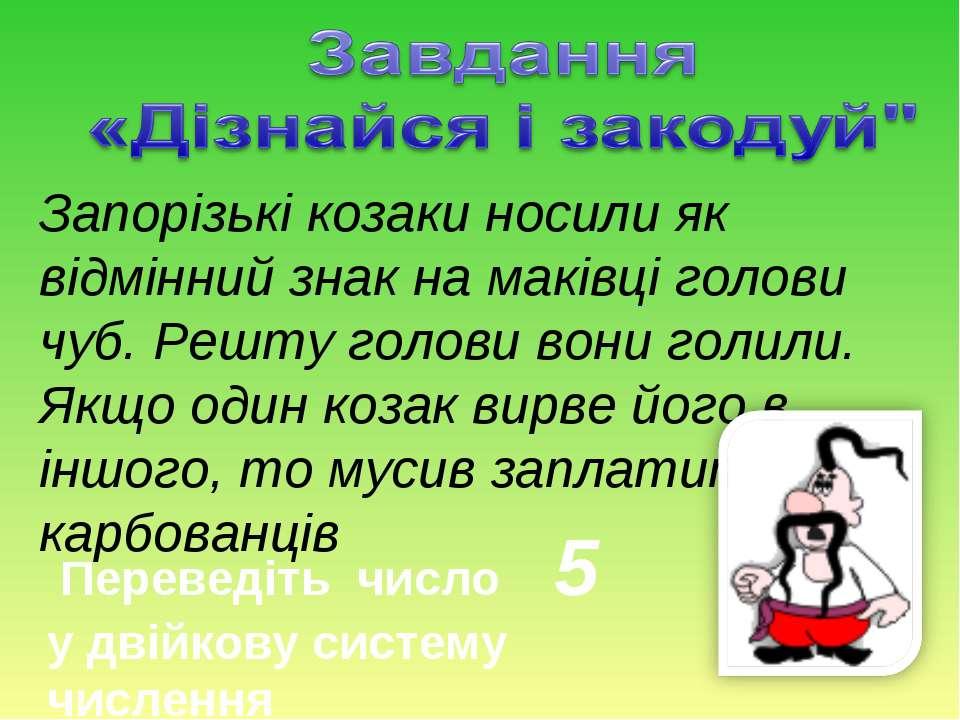 Запорізькі козаки носили як відмінний знак на маківці голови чуб. Решту голов...