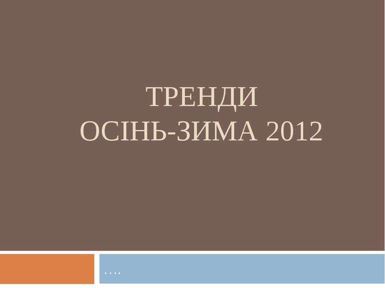 ТРЕНДИ ОСІНЬ-ЗИМА 2012 ….