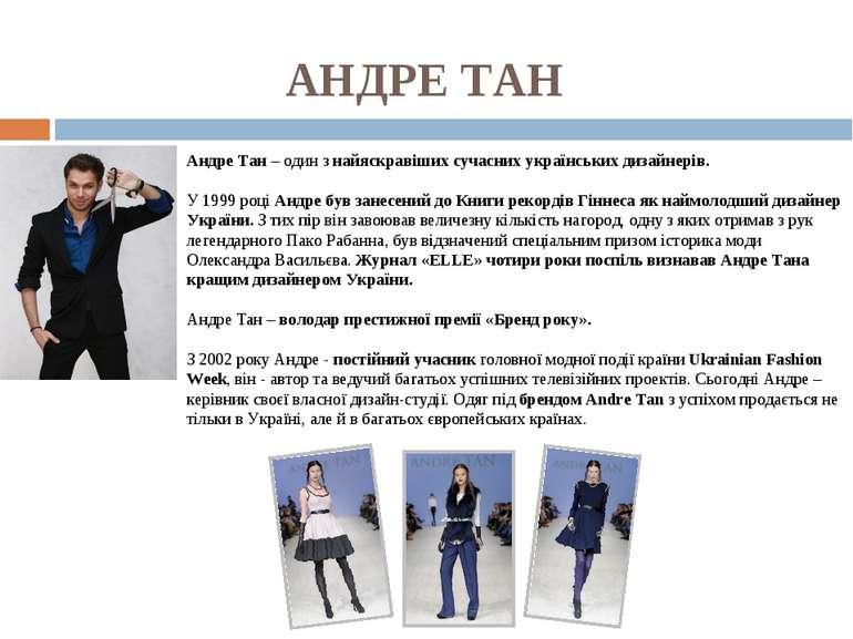 АНДРЕ ТАН Андре Тан – один з найяскравіших сучасних українських дизайнерів. У...