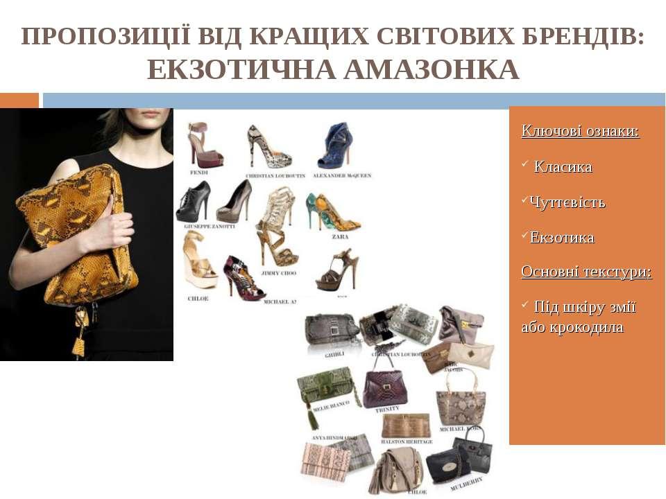 Ключові ознаки: Класика Чуттєвість Екзотика Основні текстури: Під шкіру змії ...