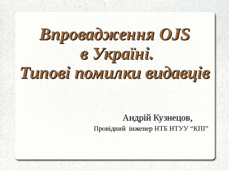 Впровадження OJS в Україні. Типові помилки видавців Андрій Кузнецов, Провідни...