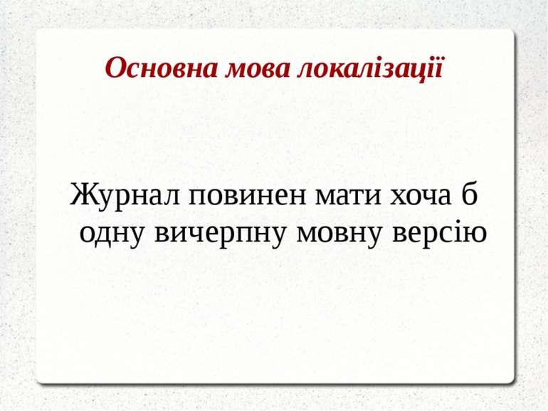 Основна мова локалізації Журнал повинен мати хоча б одну вичерпну мовну версію