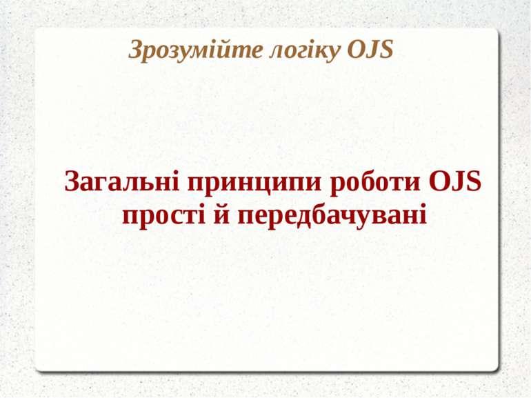 Зрозумійте логіку OJS Загальні принципи роботи OJS прості й передбачувані