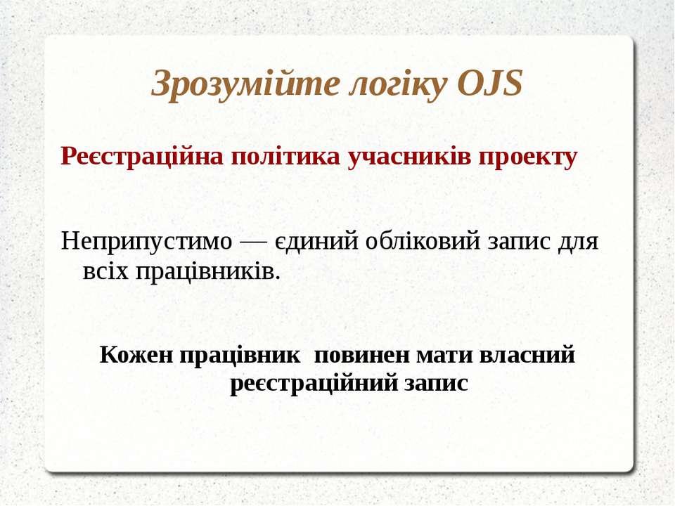 Зрозумійте логіку OJS Реєстраційна політика учасників проекту Неприпустимо — ...